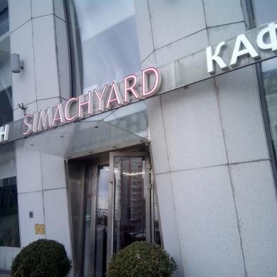 "Ресторан ""Simachyard"", г. Москва, ул. Беговая"