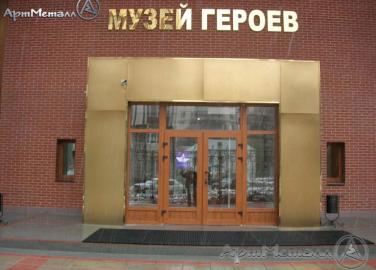 Музей героев, ул. Б.Черемушкинская, г. Москва