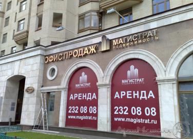 Офис «Магистрат Недвижимость»