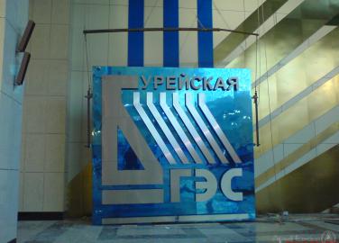 Бурейская ГЭС, пос. Талакан Амурской обл.