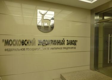 Московский Эндокринный завод, г. Москва