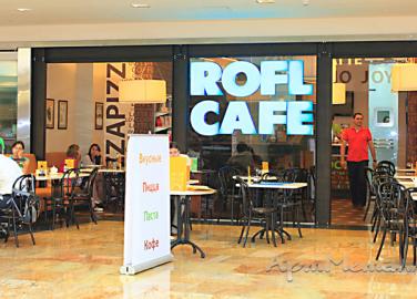 Кафе ROFL в АфимолСити