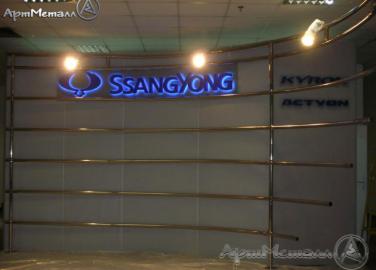 Автосалон Ssang Yong