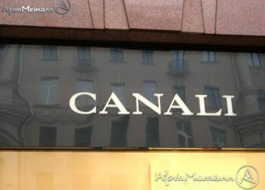 """Магазины """"CANALI"""", ул. Тверская, ул. Покровка, г. Москва"""