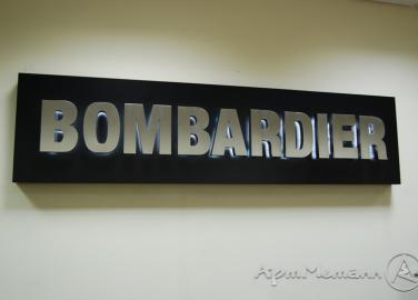 Офис представительства компании Бомбардье, г. Москва